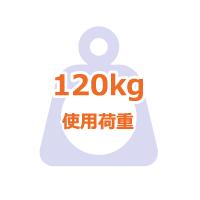 使用荷重120kg