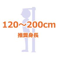 推奨身長120〜200cm